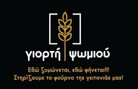Giorti-psomiou-Piraeus